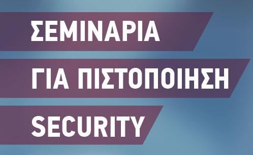Σεμινάρια για Πιστοποίηση Security